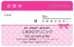 【PC_085】診察券ドット(小)&リボン ピンク