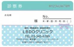 【PC_086】診察券ドット(小)&リボン ティファニーブルー