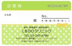 【PC_087】診察券ドット(小)&リボン マカロングリーン