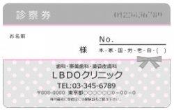 【PC_088】診察券ドット(小)&リボン ライトグレー