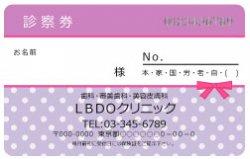 【PC_089】診察券ドット(小)&リボン マカロンパープル