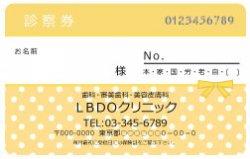 【PC_090】診察券ドット(小)&リボン エクリュ