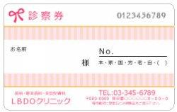 【PC_093】診察券ドット バービー風ホワイト
