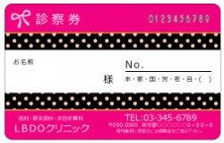 【PC_094】診察券ドット バービー風フューシャーピンク