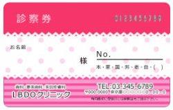 【PC_095】診察券ドット レース&ドット・ストライプ ピンク