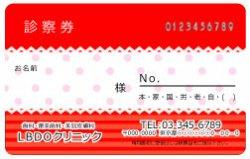 【PC_096】診察券ドット レース&ドット・ストライプ レッド