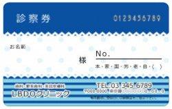 【PC_097】診察券ドット レース&ドット・ストライプ ブルー