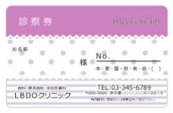 【PC_098】診察券ドット レース&ドット・ストライプ パープル