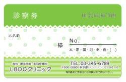 【PC_099】診察券ドット レース&ドット・ストライプ マカロングリーン