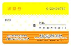 【PC_100】診察券ドット レース&ドット・ストライプ イエロー