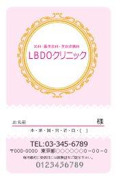 【PC_101】診察券 ヨーロピアン枠 ピンク