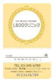 【PC_106】診察券 ヨーロピアン枠 エクリュ