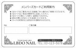 【PU_001】裏面専用メンバーズカード