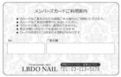 【PU_002】裏面専用メンバーズカード(背景ダマスク)