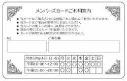【PU_003】裏面専用メンバーズカード(ヨーロピアン枠)