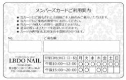 【PU_004】裏面専用メンバーズカード(ダマスク・営業日欄入り)