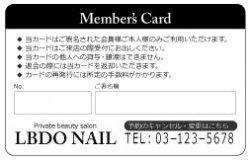 【PU_005】裏面専用メンバーズカード(ベーシック)