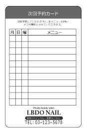 【PU_008】裏面専用次回予約・診察日記録 ノーマル縦
