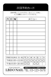【PU_009】裏面専用次回予約・診察日記録・営業日欄有 ノーマル