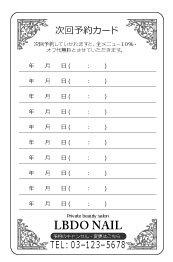 【PU_010】裏面専用次回予約・診察日記録 ヨーロピアン枠
