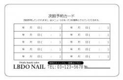 【PU_012】裏面専用次回予約・診察日記録 ノーマル横