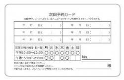 【PU_013】裏面専用次回予約・診察日記録 ノーマル 営業日欄入り横
