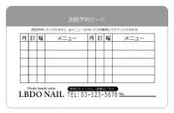 【PU_014】裏面専用次回予約・診察日記録 ノーマル横