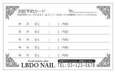 【PS_001】再剥離シール 次回予約 (ヨーロピアン枠)