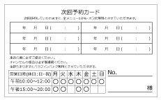 【PS_002】再剥離シール 次回予約 (ベーシック・営業日欄入り)