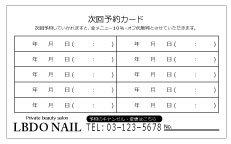 【PS_003】再剥離シール 次回予約 (ベーシック)