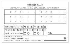 【PS_004】再剥離シール 次回予約 (ベーシック2)
