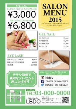 【かわいいチラシ】定額制チラシ・フライヤーメニュー2写真(グリーン・緑)