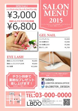 【かわいいチラシ】定額制チラシ・フライヤーメニュー2写真(ピンク)