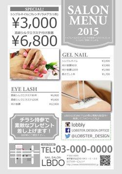 【かわいいチラシ】定額制チラシ・フライヤーメニュー2写真(ホワイト・グレー・灰色)