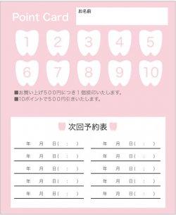 fu025 歯医者・ホワイトニング・審美歯科におすすめ!ポイントカード(二つ折り裏面専用)【10マス】ピンク