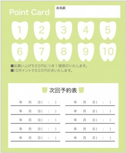 fu026 歯医者・ホワイトニング・審美歯科におすすめ!ポイントカード(二つ折り裏面専用)【10マス】グリーン