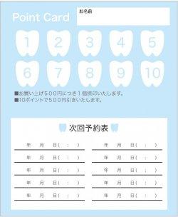 fu027 歯医者・ホワイトニング・審美歯科におすすめ!ポイントカード(二つ折り裏面専用)【10マス】ブルー