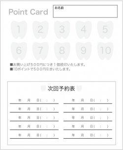fu028 歯医者・ホワイトニング・審美歯科におすすめ!ポイントカード(二つ折り裏面専用)【10マス】ホワイト