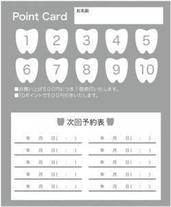 fu029 歯医者・ホワイトニング・審美歯科におすすめ!ポイントカード(二つ折り裏面専用)【10マス】グレー