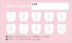 TC566:歯医者・ホワイトニングなどにおすすめ歯のシルエットポイントカード【ピンク】