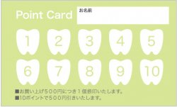 TC567:歯医者・ホワイトニングなどにおすすめ歯のシルエットポイントカード【グリーン】