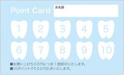 TC568:歯医者・ホワイトニングなどにおすすめ歯のシルエットポイントカード【ブルー】