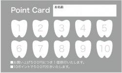 TC570:歯医者・ホワイトニングなどにおすすめ歯のシルエットポイントカード【グレー】
