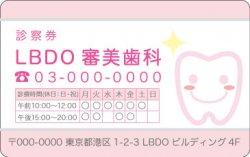 【PC_113】診察券 ピンク 歯医者・歯科・審美歯科・ホワイトニングにオススメ