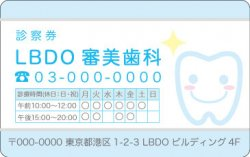 【PC_114】診察券 ブルー 歯医者・歯科・審美歯科・ホワイトニングにオススメ