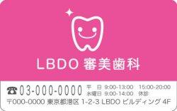 【PC_117】診察券 ピンク 歯医者・歯科・審美歯科・ホワイトニングにオススメ