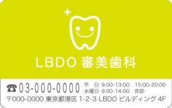 【PC_120】診察券 グリーン 歯医者・歯科・審美歯科・ホワイトニングにオススメ