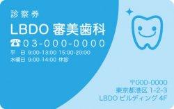 【PC_122】診察券 ブルー 歯医者・歯科・審美歯科・ホワイトニングにオススメ