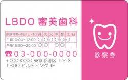 【PC_125】診察券 ピンク 歯医者・歯科・審美歯科・ホワイトニングにオススメ
