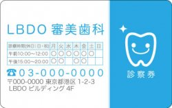 【PC_126】診察券 ブルー 歯医者・歯科・審美歯科・ホワイトニングにオススメ